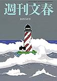 週刊文春 10月5日号[雑誌]