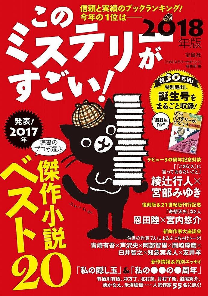 明らかにするエジプト人交流する深読み日本文学 (インターナショナル新書)