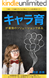5歳から10歳の子どもを教えている先生へ〜キャラ育が最強のソリューションである〜: 右脳開発日本1の講師がたどり着いたキャラクター別人財育成(キャラ育)のススメ