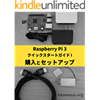 Raspberry Pi 3 クイックスタートガイド I - 購入とセットアップ