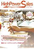 High Power Sales Magazine(ハイパワーセルスマガジン)8月号(売上を掴むセールスレター)
