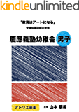 教育はアートになる: 受験絵画講師の考察 01 (慶應義塾幼稚舎  男子)