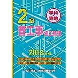 2級管工事施工管理技術検定試験問題解説集録版《2018年版》