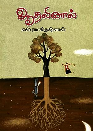 ????????: Aadhalinal (Tamil Edition)