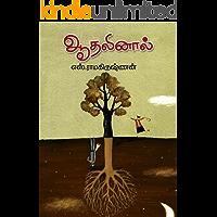 ஆதலினால்: Aadhalinal (Tamil Edition)