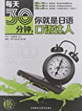 每天30分钟,你就是日语口语达人(附MP3光盘1张)