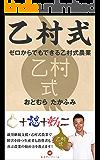 乙村式: ゼロからでもできる乙村式農業
