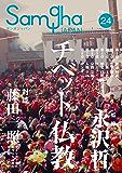 Samgha JAPAN(サンガジャパン) Vol.24 (2016-08-25) [雑誌]