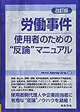"""改訂版 労働事件 使用者のための""""反論マニュアル"""""""