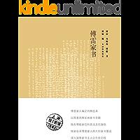 傅雷家书(经典版)(忠实收录傅家父子对人文艺术哲学的讨论,厚重丰富)