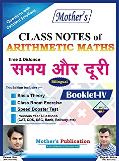 Buy Brahmaastra - Advanced Maths video Book Book Online at