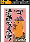 見ル野栄司作品集 漫画家墓場