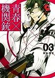 青春×機関銃 (3) (Gファンタジーコミックス)