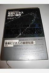 アーティストのための音楽ビジネス成功の条件 Tankobon Hardcover