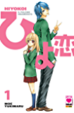 Hiyokoi - Il pulcino innamorato 1 (Manga)