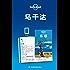 Lonely Planet孤独星球:乌干达(2013年版) (Lonely Planet孤独星球旅行指南 1)