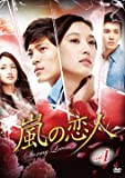 [DVD]嵐の恋人 DVD-BOXI
