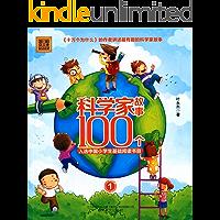 科学家故事100个(1) (春风注音,aoe,名家名作)