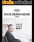 HAIR DESIGN BOOK for men (エルマガmook)