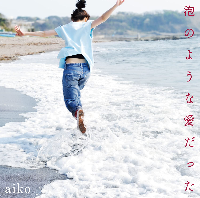 aiko – 泡のような愛だった [Mora FLAC 24bit/96kHz]
