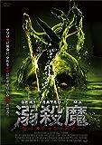 溺殺魔 セバスチャン・ドナー [DVD]