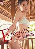 甲斐麻美 Eternity [DVD]