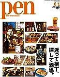 Pen(ペン) 2017年 6/1号 [迷って横丁、探して酒場。]
