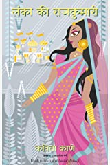 Lanka ki Rajkumari (Hindi Edition) Kindle Edition