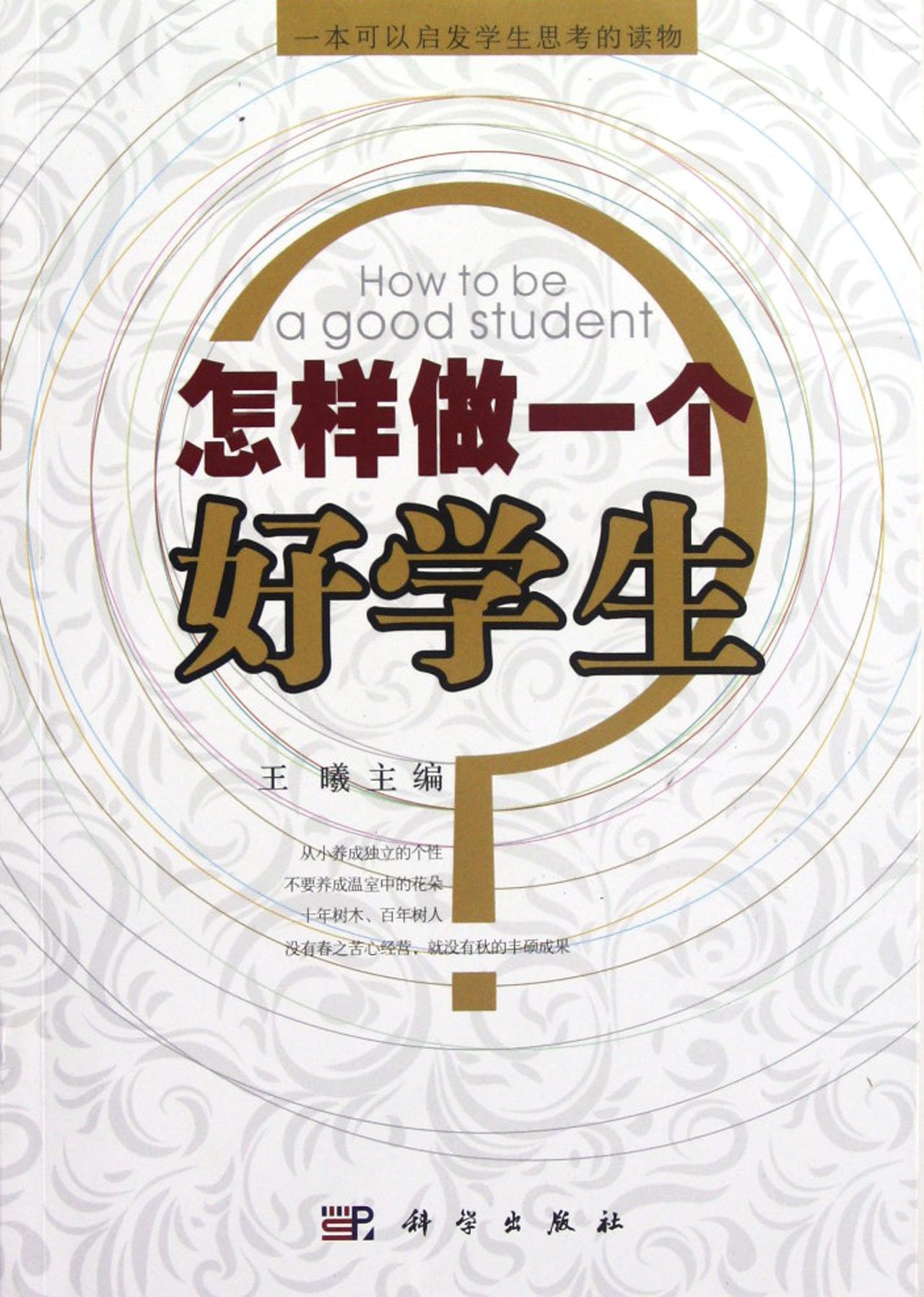 How to Be a Good Student (Chinese Edition) pdf