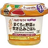 キユーピー すまいるカップ まぐろと野菜の炊き込みごはん 120g (9ヵ月頃から)×4個