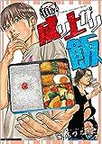 頂き!成り上がり飯 3 (リュウコミックス)