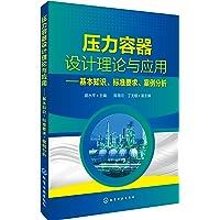 压力容器设计理论与应用:基本知识、标准要求、案例分析