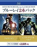 アイアンマン/インクレディブル・ハルク [Blu-ray]