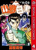 幽★遊★白書 カラー版 4 (ジャンプコミックスDIGITAL)