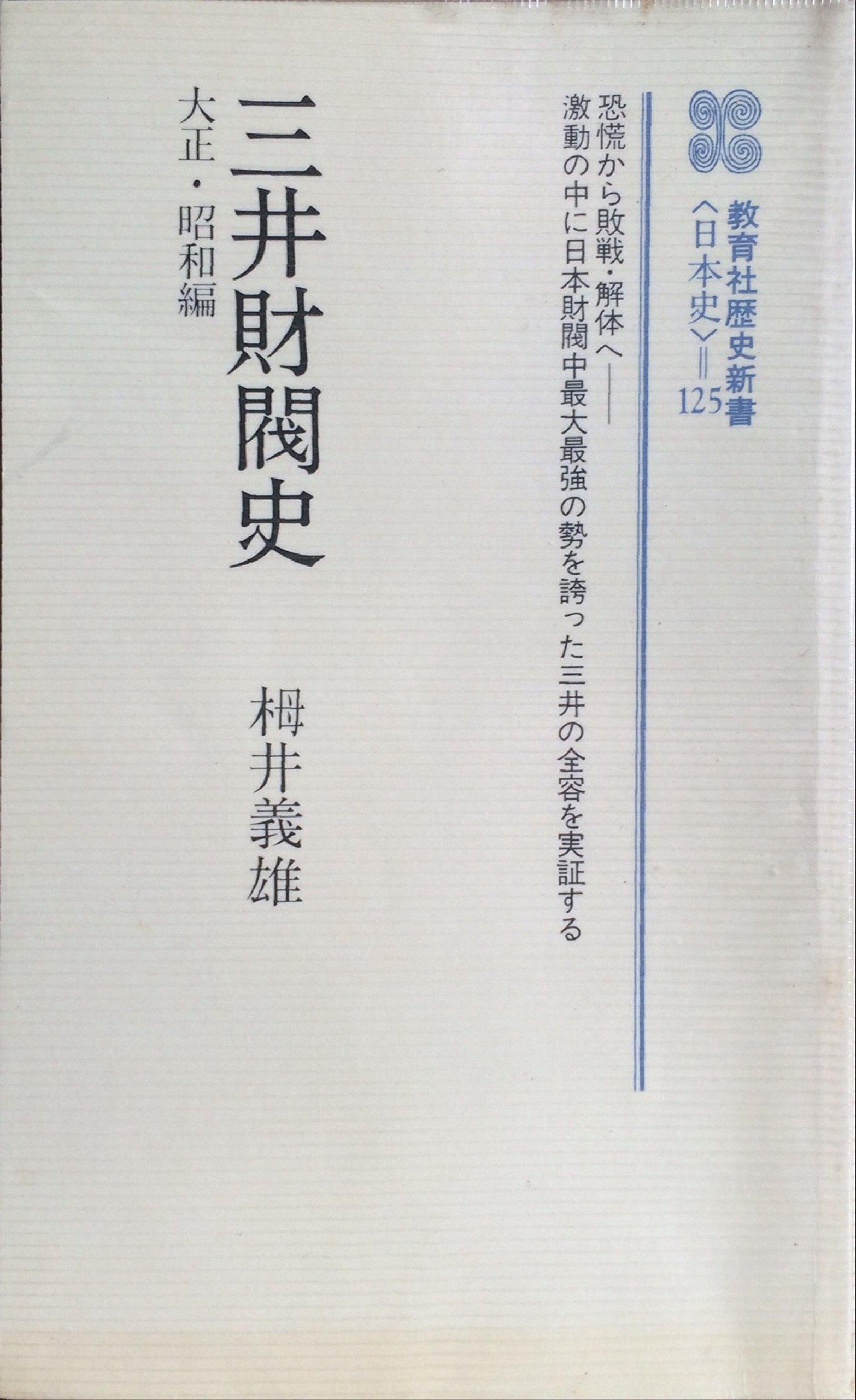 三井財閥史 (大正・昭和編) (教...