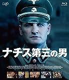 ナチス 第三の男 [Blu-ray]