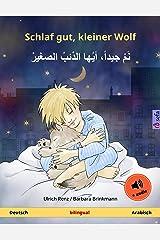Schlaf gut, kleiner Wolf – نم جيداً، أيها الذئبُ الصغيرْ (Deutsch – Arabisch): Zweisprachiges Kinderbuch, mit Hörbuch (Sefa Bilinguale Bilderbücher) (German Edition) Kindle Edition