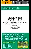会計入門~実務に役立つ会計の入門: 実務に役立つシリーズ1 (PDCA出版)