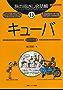 旅の指さし会話帳13 キューバ(キューバ〈スペイン〉語) 旅の指さし会話帳シリーズ