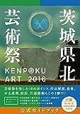 KENPOKU ART 2016 茨城県北芸術祭 公式ガイドブック