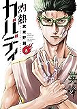 灼熱カバディ(6) (裏少年サンデーコミックス)