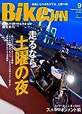BikeJIN/培倶人(バイクジン) 2018年9月号 Vol.187[雑誌]