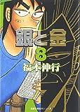 銀と金 (8) (双葉文庫―名作シリーズ (ふ-15-08))