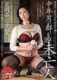 中年男が群がる未亡人 吉岡奈々子 マドンナ [DVD]