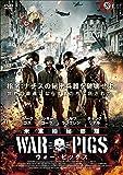 米軍極秘部隊ウォー・ピッグス [DVD]