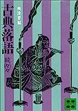 古典落語(続々々) (講談社文庫)