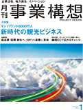 月刊事業構想 2020年1月号 [雑誌] (新時代の観光ビジネス)