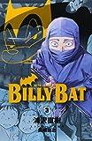 BILLY BAT(3) (モーニングKC)