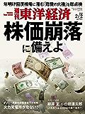 週刊東洋経済 2019年2/2号 [雑誌]