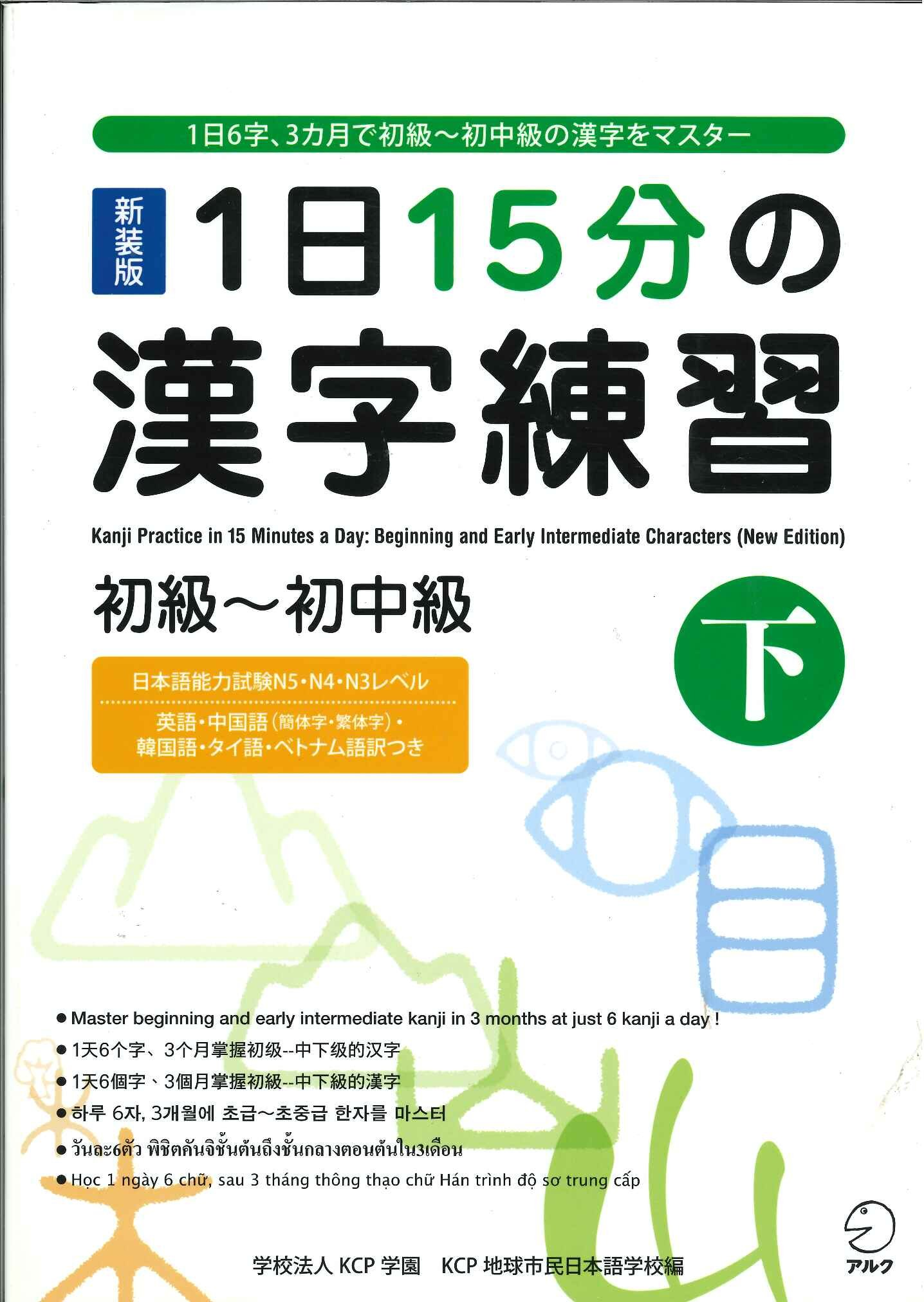 Kanji Practice in 15 Minutes a Day vol. 2 : Beginning and Early Intermediate Characters [New Edition] - Japanese Writing Study Book pdf